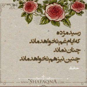 عکس نوشته شعر رسید مژده که ایام غم نخواهد ماند