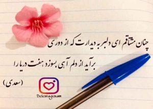 عکس نوشته شعر سعدی