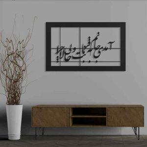 عکس نوشته شعر شهریار آمدی جانم به قربانت