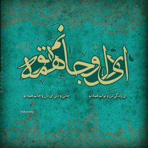عکس نوشته شعر شهریار ای جان و جهانم همه تو