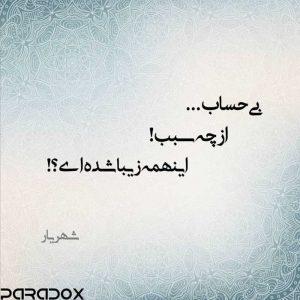 عکس نوشته شعر شهریار بی هوا از چه جهت اینهمه زیبا شده ای