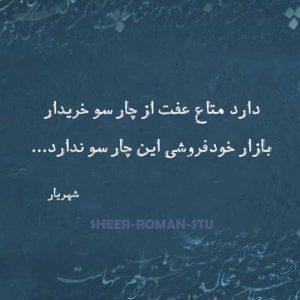 عکس نوشته شعر شهریار دارد متاع عفت از چارسو خریدار