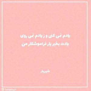 عکس نوشته شعر شهریار یادم نمیکنی و ز یادم نمیروی