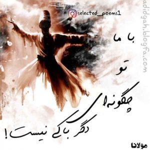 عکس نوشته شعر مولانا با ما تو چگونه ای دگر باکی نیست