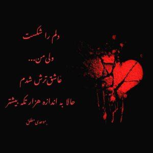 عکس نوشته غمگین سزای دل شکستن