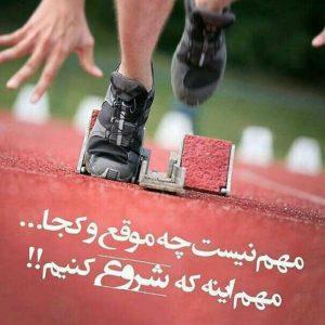 عکس نوشته مهم اینه که شروع کنیم