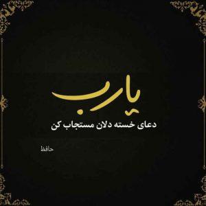 عکس نوشته یا رب دعای خسته دلان مستجاب کن حافظ