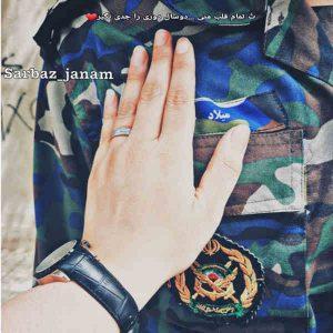 عکس های پروفایل سرباز عاشق