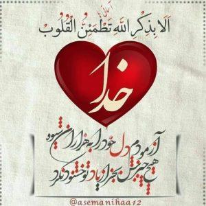 عکس پروفایل شفای مریض الا بذکر الله تطمئن القلوب