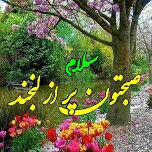 عکس پروفایل سلام صبحتون پر از لبخند