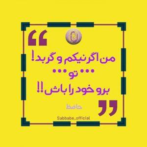 عکس پروفایل شعر حافظ من اگر نیکم و گر بد
