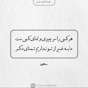 عکس پروفایل شعر سعدی هر کسی را سر چیزی و تمنای-کسیست