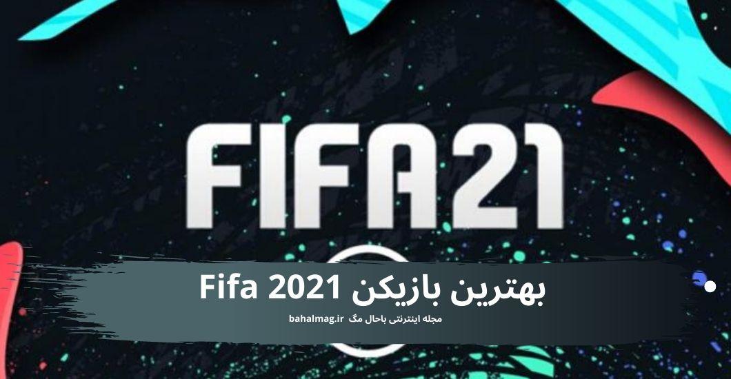 بهترین بازیکن Fifa 2021