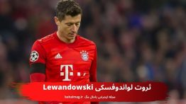 ثروت لواندوفسکی Lewandowski