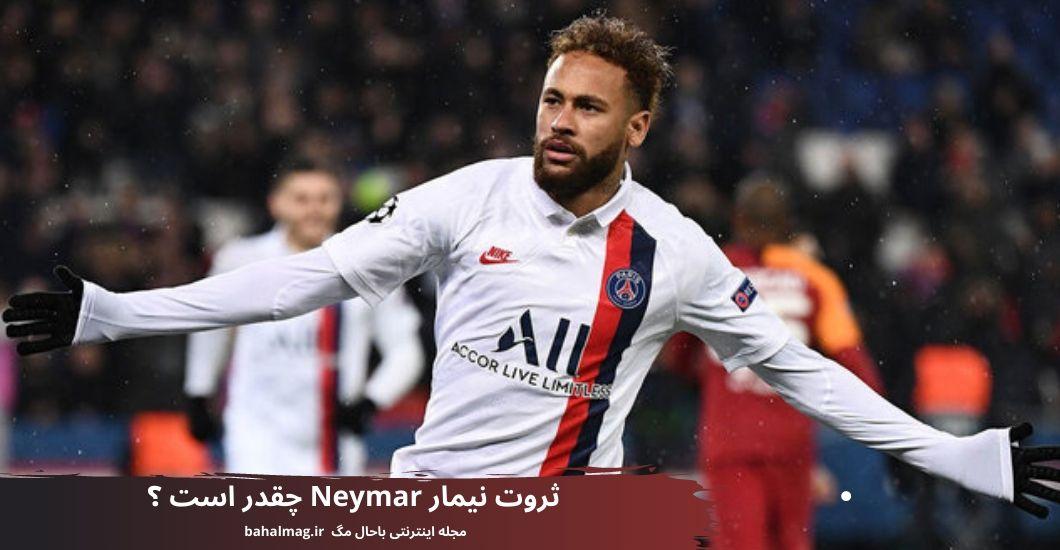 ثروت نیمار Neymar چقدر است ؟