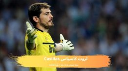 ثروت کاسیاس Casillas
