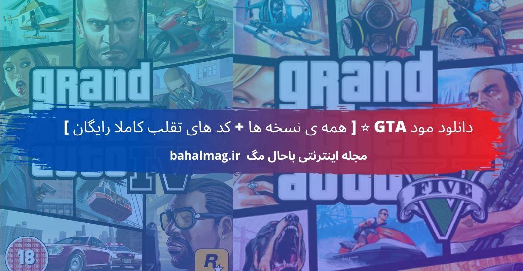 دانلود مود GTA
