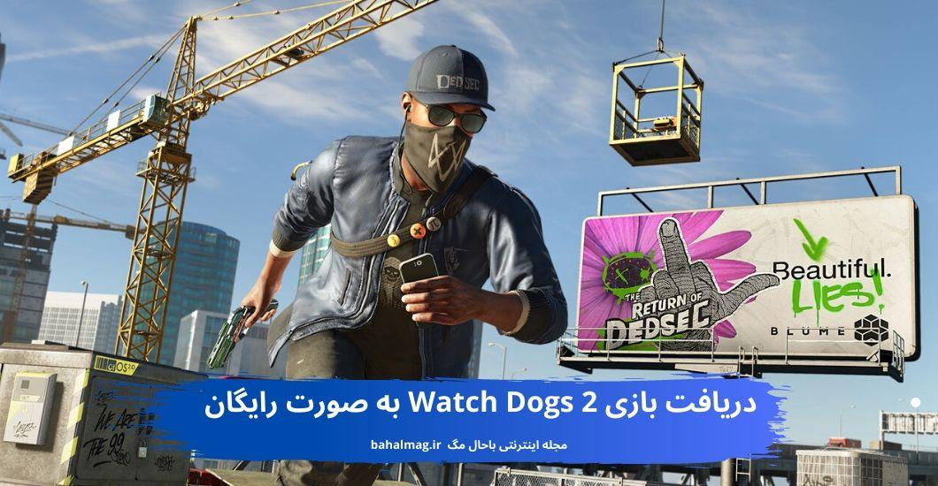 دریافت بازی Watch Dogs 2 به صورت رایگان