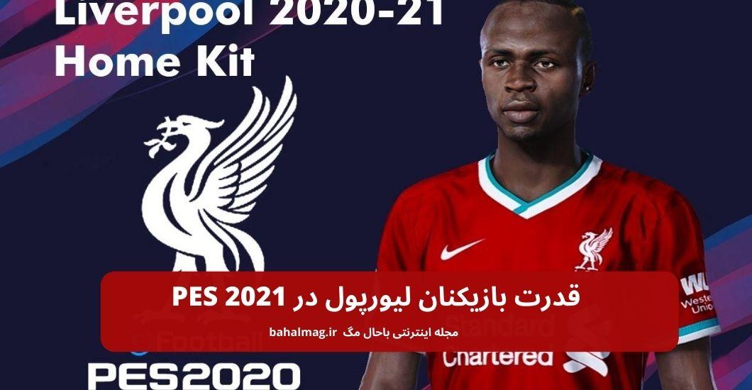 قدرت بازیکنان لیورپول در PES 2021