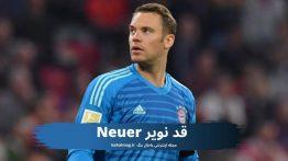قد نویر Neuer