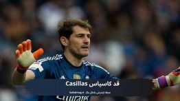 قد کاسیاس Casillas