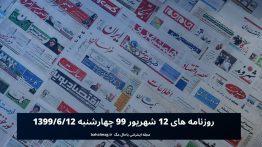 روزنامه های ۱۲ شهریور ۹۹ چهارشنبه ۱۳۹۹_۶_۱۲
