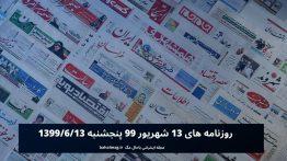 روزنامه های ۱۳ شهریور ۹۹ پنجشنبه ۱۳۹۹_۶_۱۳