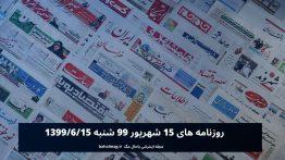 روزنامه های ۱۵ شهریور ۹۹ شنبه ۱۳۹۹_۶_۱۵