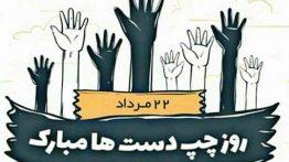 عکس پروفایل روز جهانی چپ دست ها
