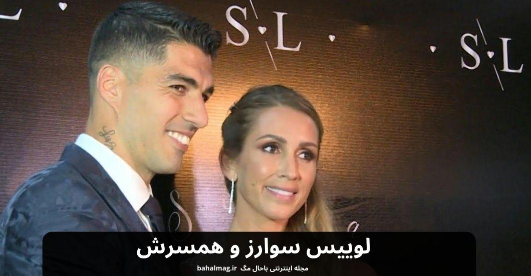 لوییس سوارز و همسرش