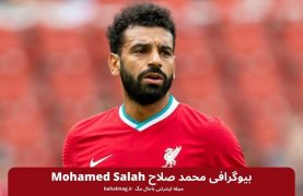بیوگرافی محمد صلاح Mohamed Salah