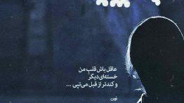 عکس نوشته عاقل باش