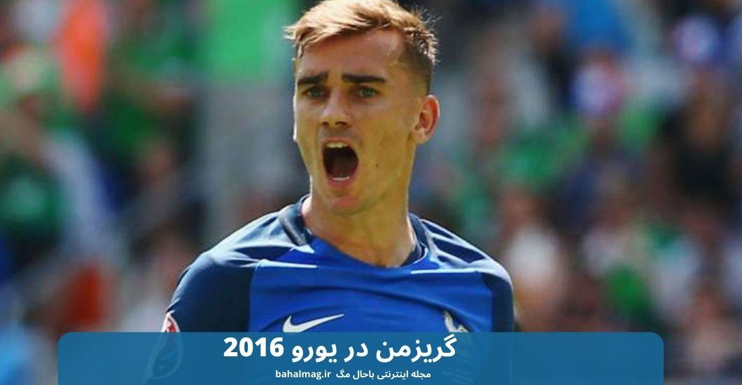 گریزمن در یورو 2016