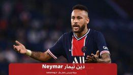 دین نیمار Neymar