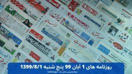 روزنامه های ۱ آبان ۹۹