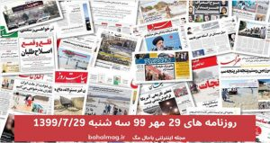 روزنامه های 29 مهر 99 سه شنبه 1399/7/29