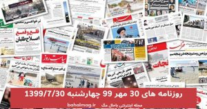 روزنامه های 30 مهر 99 چهارشنبه 1399/7/30