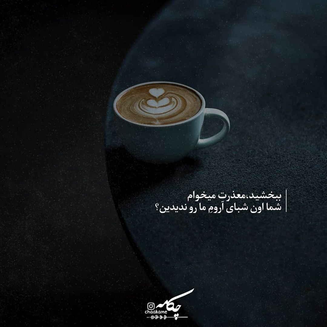 عکس نوشته شبای آروم