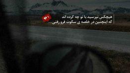 عکس نوشته نپرسید