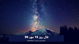 فال روز ۱۵ مهر ۹۹