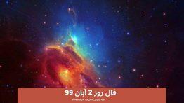 فال روز ۲ آبان ۹۹