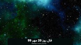 فال روز ۲۰ مهر ۹۹