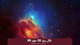 فال روز ۲۶ مهر ۹۹