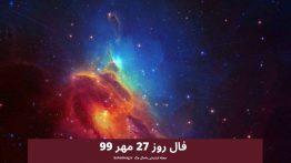 فال روز ۲۷ مهر ۹۹