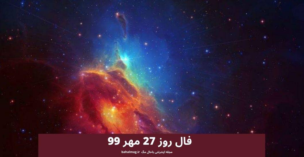 فال روز 27 مهر 99