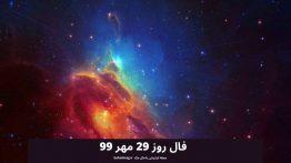 فال روز ۲۹ مهر ۹۹