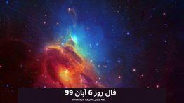 فال روز ۶ آبان ۹۹