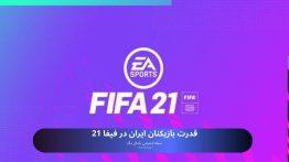 قدرت بازیکنان ایران در فیفا ۲۱
