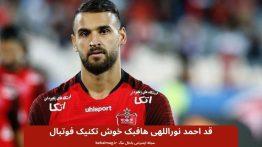 قد احمد نوراللهی هافبک خوش تکنیک فوتبال