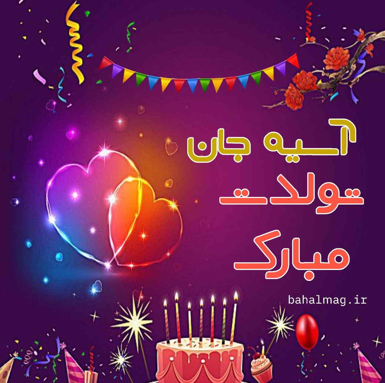 آسیه تولدت مبارک